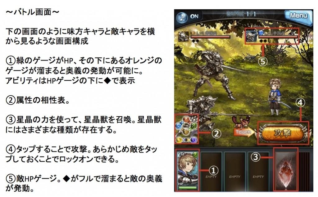 grabulu_battle01